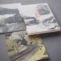 山口線沿線の旅シリーズ4