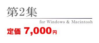 第2集7,000円