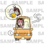 酒酔い・酒気帯び運転