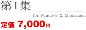 第1集7000円