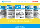 防長経済新報社様ウェブサイト