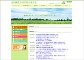 山口県生活協同組合連合会