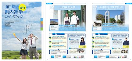 山口県県内進学ガイドブック