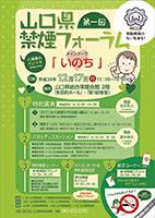 山口県禁煙フォーラムポスター(山口県医師会様)