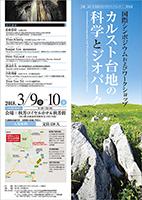 カルスト台地の科学とジオパークポスター(山口大学様)