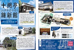 十朋亭維新館チラシ(山口市文化交流課様)
