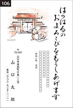 2色106旧山口藩庁門