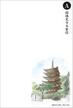 マルニオリジナルA瑠璃光寺五重塔