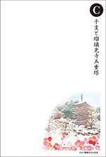 マルニオリジナルC干支と瑠璃光寺五重塔