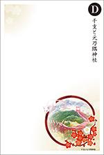 マルニオリジナルD干支と元乃隅神社