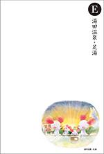 マルニオリジナルE湯田温泉・足湯